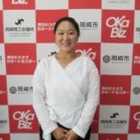 『OKa-Bizの新しい仲間、三浦ベル舞さん。本当に女性も活躍するについて考える。』の画像