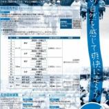 『戸田マラソン 戸田市民優先申し込み7月25日受付開始』の画像