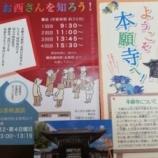 『西本願寺お坊さんガイドに行ってまいりました。』の画像