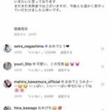 『【元乃木坂46】衛藤美彩の結婚報告インスタにOGメンバーが続々コメント残してて最高すぎる・・・』の画像