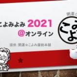 『新春こよみよみ&スペシャル講座2021』の画像