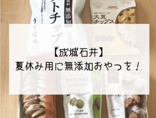 【成城石井】夏休み用に無添加おやつを!