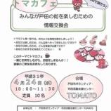 『戸田市の市民団体交流イベント「トマピーカフェ」4月24日水曜日開催!みんなが戸田の街を楽しむための情報交換会。戸田市ボランティア・市民活動支援センターが会場です。』の画像