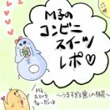 『🍵M子のコンビニスイーツレポ〜うますぎる癒しの抹茶〜』の画像
