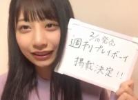 【朗報】チーム8 鈴木優香さん、BUBKAに続いて週プレでもグラビア掲載決定!