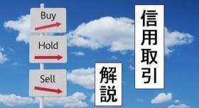 『(信用取引の仕組み)株価が下がっても利益を出す!』の画像