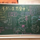 『9/3 HKT48 ひまわり組「ただいま 恋愛中」公演』の画像