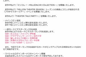 【ミリシタ】『日替わりピックアップ!限定復刻ガシャ』開催!&8月開催情報公開!「ミリ女ファイト!」追加が延期に