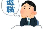 【悲報】ワイの職場の新人くん、入社5週間で退職代行を使って辞めてしまう