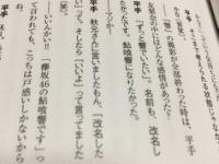 【欅坂46】平手友梨奈「名前を改名したくて秋元さんに相談した」 ←!?wwwWWwWWwwW