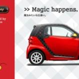 『限定40台!ディズニースマート電気自動車価格は399万円ッ!』の画像