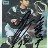『【野球】若い頃の里崎智也wwwwwwwwwwwwwwww』の画像