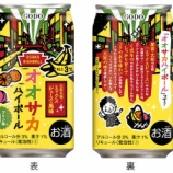 『【新商品】「オオサカハイボール」シリーズから「オオサカハイボール ミックスジュース風味」』の画像