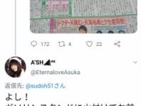 【乃木坂46】齋藤飛鳥ヲタ、イケメン俳優に対して衝撃発言...(画像あり)