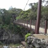 『伊豆高原旅行④』の画像