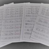 『よなおしギターのコード表~簡単な弾き語りの伴奏楽器としての可能性~』の画像