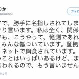 『【NGT48】中井りか『私は全く関係ありません。メディアで、勝手に名指しされてしまったのではっきり言います。』』の画像