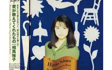 『相馬裕子 「愛が教えてくれたもの」』の画像