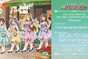 【ミリオンライブ】「THE IDOLM@STER MILLION THE@TER WAVE 09 Fleuranges」試聴動画公開!