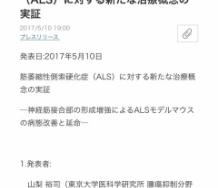 『元美勇伝・三好絵梨香、実弟が東京大学医科学研究所で筋萎縮性側索硬化症(ALS)に対する新たな治療概念の実証を行ったことを公表』の画像