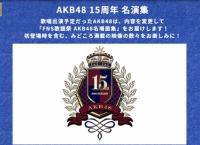 【超絶悲報】AKBのFNS出演予定が名場面集に差し替えられる