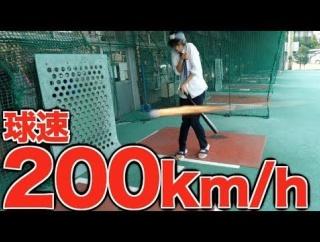 はじめしゃちょー「200kmの球で目を慣らしたら160kmの球は簡単に打てる」