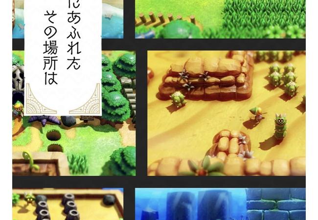 【ネタバレ注意】ゼルダの伝説夢をみる島の公式サイト、エモすぎる…