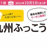 『九州ふっこう割り 日本旅行なら514円キャッシュバック』の画像