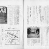 『開基百年記念「桔梗沿革誌」(9)第五項  比 遅 里 神 社  桔梗村地名の由来』の画像