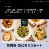 『「Uber Eats(ウーバーイーツ)」が6月16日(火)から浜松市でサービス提供開始!デリバリーの選択肢が増えるぞー!』の画像