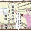 提出物管理対策物語③終