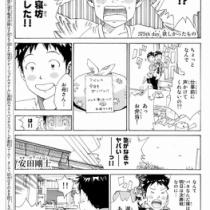 【悲報】マガジンの大人気サッカー漫画、決勝前日なのに次号最終回…