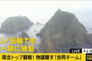 【竹島】みのもんた正論「独島じゃなくて竹島!メディアの紹介の仕方おかしいよ」一貫して独島と呼び続けるメディア