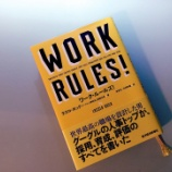 『WORK RULES!』の画像