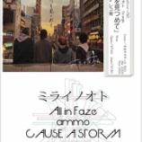 『【ライブ情報】3/05(木)  ミライノオト 1st.single「前だけを見つめて」releaseレコ発』の画像