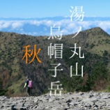 『秋の湯ノ丸山・烏帽子岳を地蔵峠から周回登山。』の画像