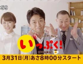 TOKIO国分太一『いっぷく!』の視聴率がヤバイwwwww