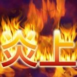 『沖縄ゲンキ食堂に立教大学の女子大学生が無注文で7時間居座り炎上 誰か名前を5chが特定』の画像