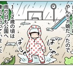 梅雨でも思い切って公園へ!我が家の雨の日の過ごし方【掲載のお知らせ】