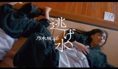 【乃木坂46】18thシングルの『逃げ水』とかいう隠れた名曲って当時ヲタの間ではどんな評価だったの?