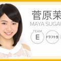 【SKE48】菅原茉椰応援スレ☆21【チームE】  (5)