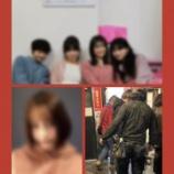 『【速報】以前、新宿の風俗店で撮影情報があった元乃木坂メンバー、正体が判明!!!!!!』の画像