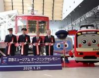 『京急ミュージアム オープン!』の画像