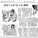 『水めぐらせ「むくみ」解消|産経新聞連載「薬膳のススメ」(23)』の画像