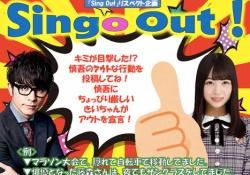 【乃木坂46】藤森慎吾の「Sing Out!」リスペクト企画ワロタwww