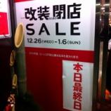 『ビーンズ戸田公園ショッピングゾーン閉店 新装オープンする夏まで暫しお別れです』の画像