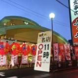 『[グルメ街道] お食事のふくやがオープン、元回転寿司の鮮たろう - 東区 有玉北町』の画像