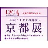 『『うめ紅す』『うめ黒す』2本セットを伊勢丹新宿店『京都展』にて限定販売します』の画像