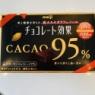 血糖値を上げない!?糖質0.6gのハイカカオすぎる95%チョコのお味は…?