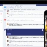『【MSFT/ZM】新型コロナウイルス感染防止でテレワーク急増!注目のコミュニケーションツール→Microsoft Teams、Zoom』の画像